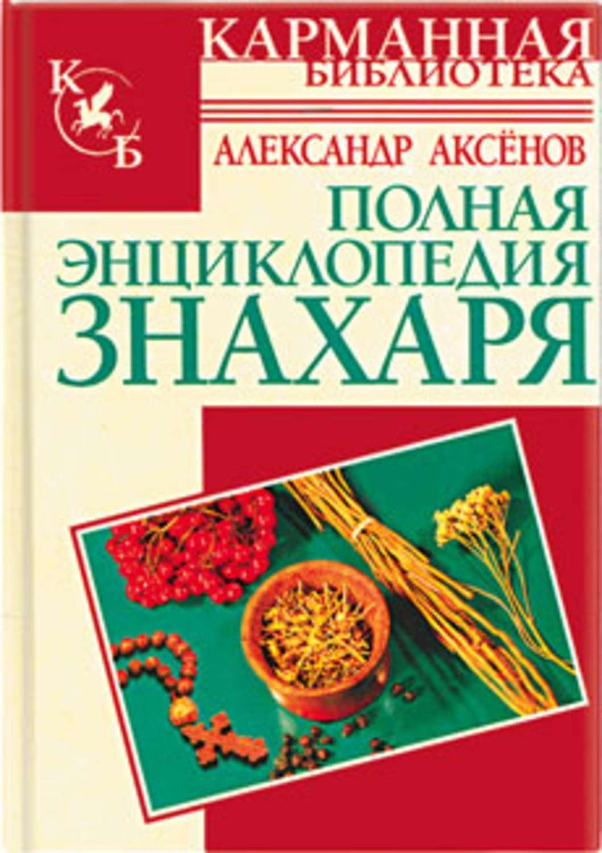 Книги аксенова александра скачать бесплатно