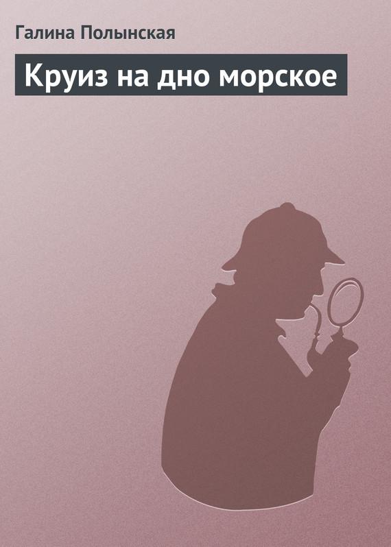 бесплатно Круиз на дно морское Скачать Галина Полынская