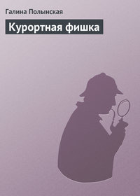 Полынская, Галина  - Курортная фишка