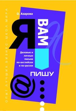 занимательное описание в книге Ольга Азарова