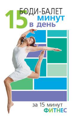 Синтия Вейдер Боди-балет. 15 минут в день балет щелкунчик
