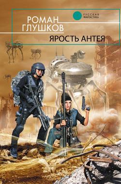 Роман Глушков Ярость Антея