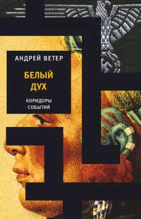 Ветер, Андрей  - Белый Дух
