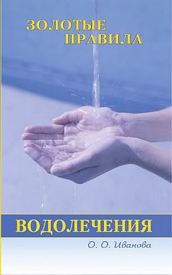Обложка книги Золотые правила водолечения, автор Иванова, О. О.