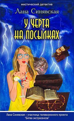 Лана Синявская - У черта на посылках