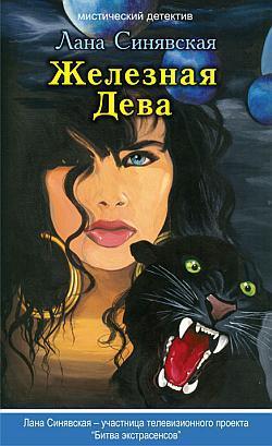 Лана Синявская - Железная Дева