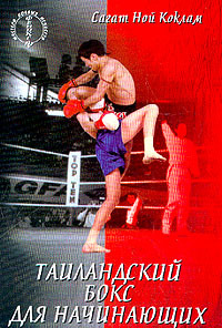 Сагат Коклам - Таиландский бокс для начинающих