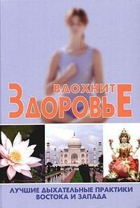 Новиков, Сергей  - Вдохните здоровье. Лучшие дыхательные практики Востока и Запада