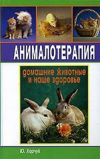 Харчук, Юрий  - Анималотерапия. Домашние животные и наше здоровье