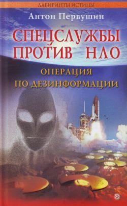 Спецслужбы против НЛО LitRes.ru 59.000