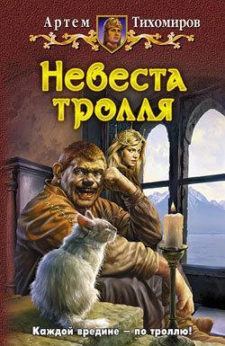 яркий рассказ в книге Артем Тихомиров