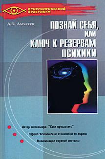 Тайная мудрость подсознания, или Ключи к резервам психики от ЛитРес