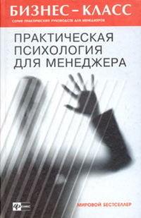 Альтшуллер, А. А.  - Практическая психология для менеджера