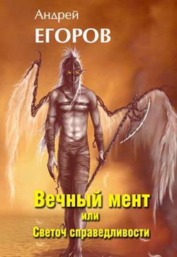 Андрей Егоров - Вечный мент, или Светоч справедливости