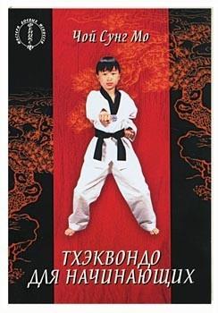Чой Сунг Мо Тхэквондо для начинающих