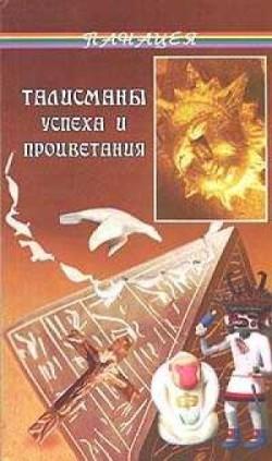 Диана Тунцова Талисманы успеха и процветания