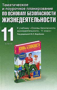 Тематическое и поурочное планирование по ОБЖ. 11 класс LitRes.ru 69.000