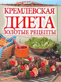 Светлана Колосова Золотые рецепты кремлевской диеты