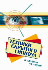- Техники скрытого гипноза и влияния на людей