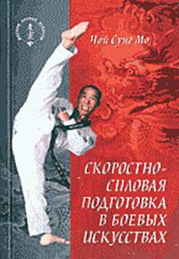 Чой Сунг Мо - Скоростно-силовая подготовка в боевых искусствах