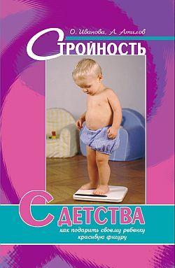 Аман Атилов - Стройность с детства: как подарить своему ребенку красивую фигуру