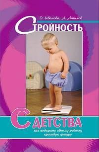 Атилов, Аман  - Стройность с детства: как подарить своему ребенку красивую фигуру