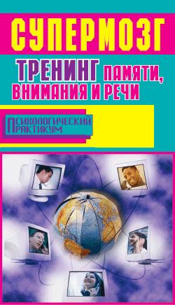 Боб Фьюсел, Александр Лихач - Супермозг. Тренинг памяти, внимания и речи