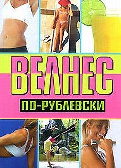 Оксана Хомски елнес по-рублески