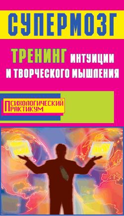 Обложка книги Супермозг. Тренинг интуиции и творческого мышления, автор Фьюсел, Боб