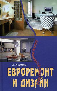 Евроремонт и дизайн двухкомнатной квартиры