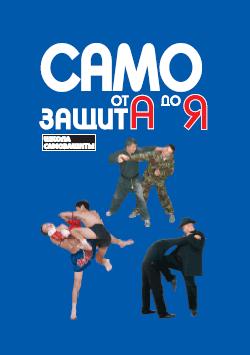 Алексей Алексеевич Кадочников Самозащита от А до Я
