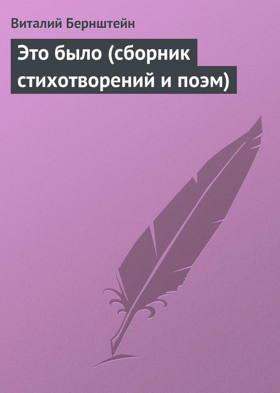 Виталий Бернштейн Это было (сборник стихотворений и поэм) виталий бернштейн это было сборник стихотворений и поэм