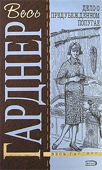 Эрл Стенли Гарднер Дело об игральных костях перри энн казнь на вестминстерском мосту
