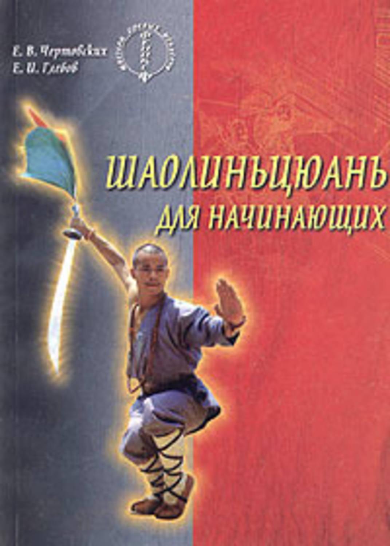 Скачать книгу шаолиньцюань