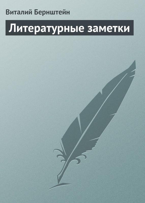 Виталий Бернштейн Литературные заметки виталий бернштейн это было сборник стихотворений и поэм