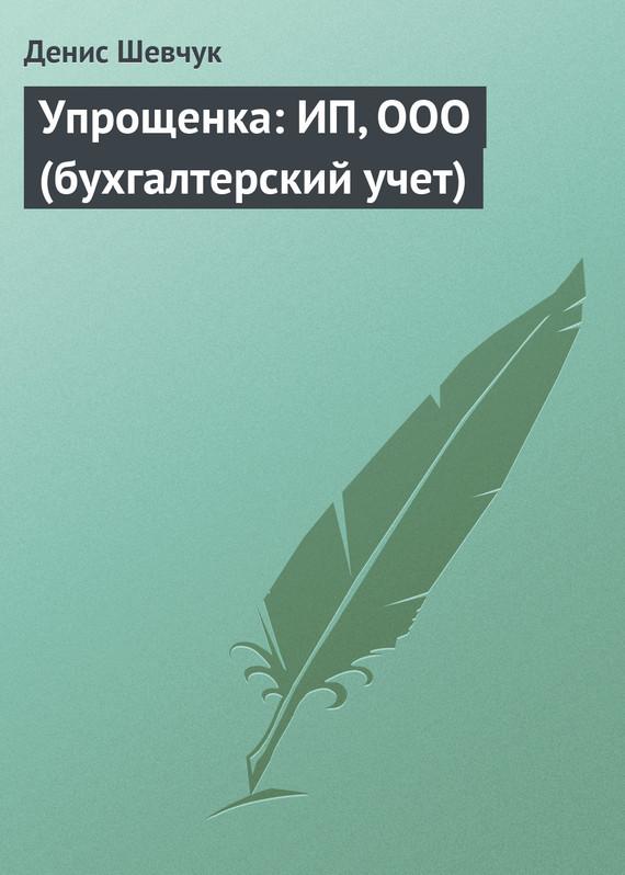 все цены на Денис Шевчук Упрощенка: ИП, ООО (бухгалтерский учет) онлайн