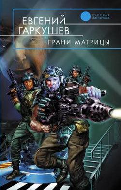 скачать книгу Евгений Гаркушев бесплатный файл
