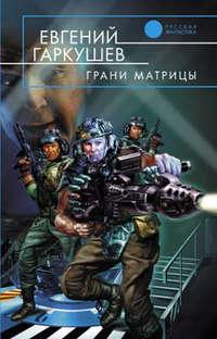 Гаркушев, Евгений  - Грани матрицы