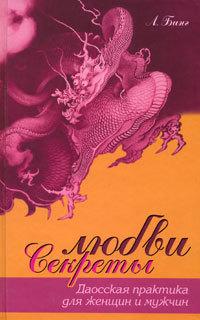 Л. Бинг Секреты любви. Даосская практика для женщин и мужчин