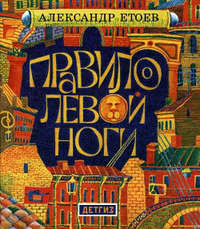 Етоев, Александр  - Правило левой ноги