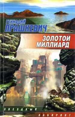Золотой миллиард LitRes.ru 19.000