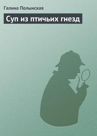 Полынская, Галина  - Суп из птичьих гнезд