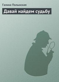 Полынская, Галина  - Давай найдем судьбу