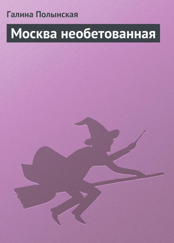 захватывающий сюжет в книге Галина Полынская