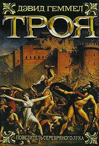 Обложка книги Повелитель Серебряного лука, автор Геммел, Дэвид