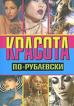 Оксана Хомски Красота по-рублевски софи лорен книга женщина и красота