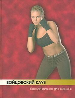 Бим Бэкман - Бойцовский клуб: боевой фитнес для женщин