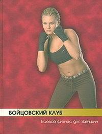 Бэкман, Бим  - Бойцовский клуб: боевой фитнес для женщин