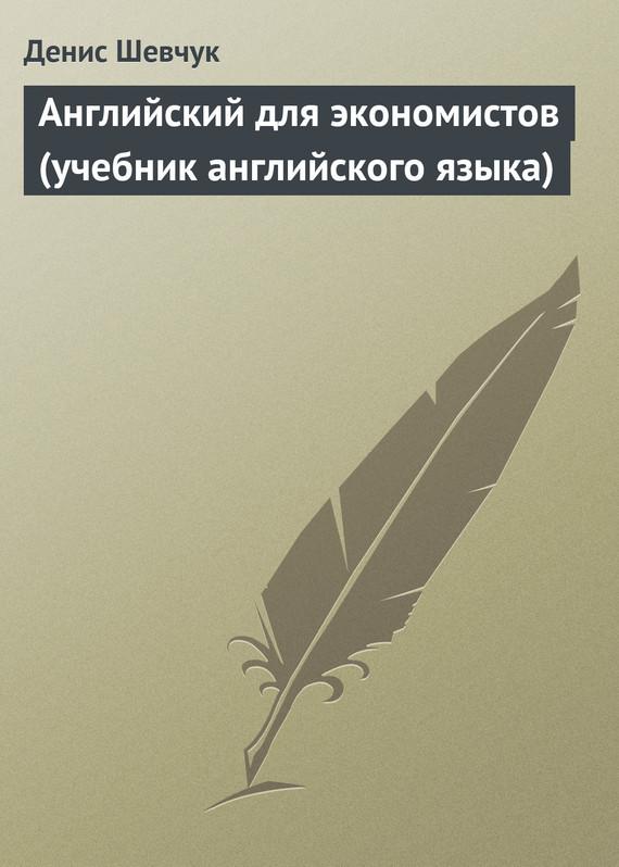 Денис Шевчук Английский для экономистов (учебник английского языка)