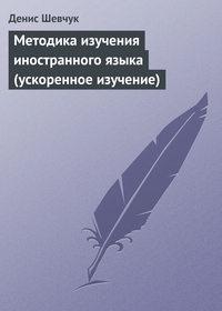 Шевчук, Денис  - Методика изучения иностранного языка (ускоренное изучение)
